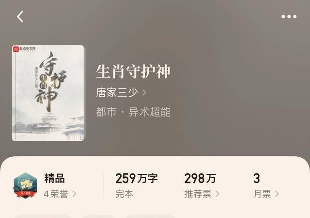 这几本小说被读者称唐家三少笔下最污的小说,后宫人数最高达7人