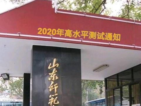 「7.13」山东师范大学2020年高水平校测来了!