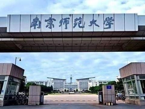 世界一流学科建设高校,南京师范大学和北京协和医学院