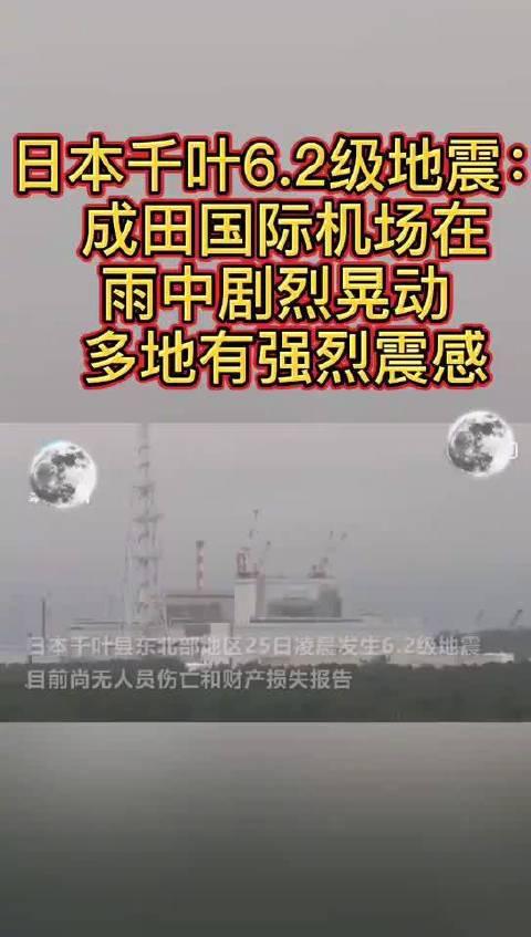 日本千叶6.2级地震 :成田国际机场在雨中剧烈晃动 多地有强烈