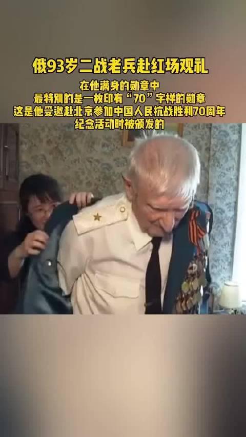 93岁二战老兵赴红场观礼 ,致敬老兵!