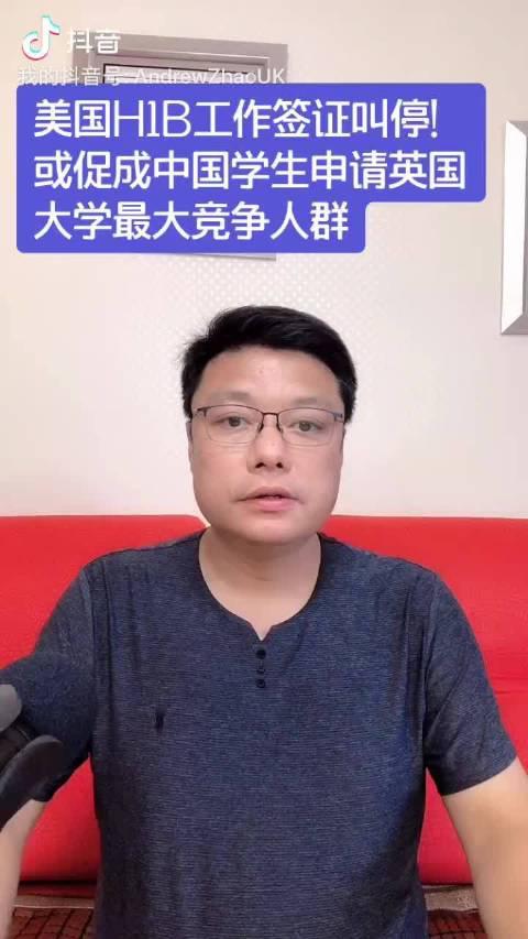 美国H1B工作签证叫停!或促成中国学生申请英国大学最大竞争人群