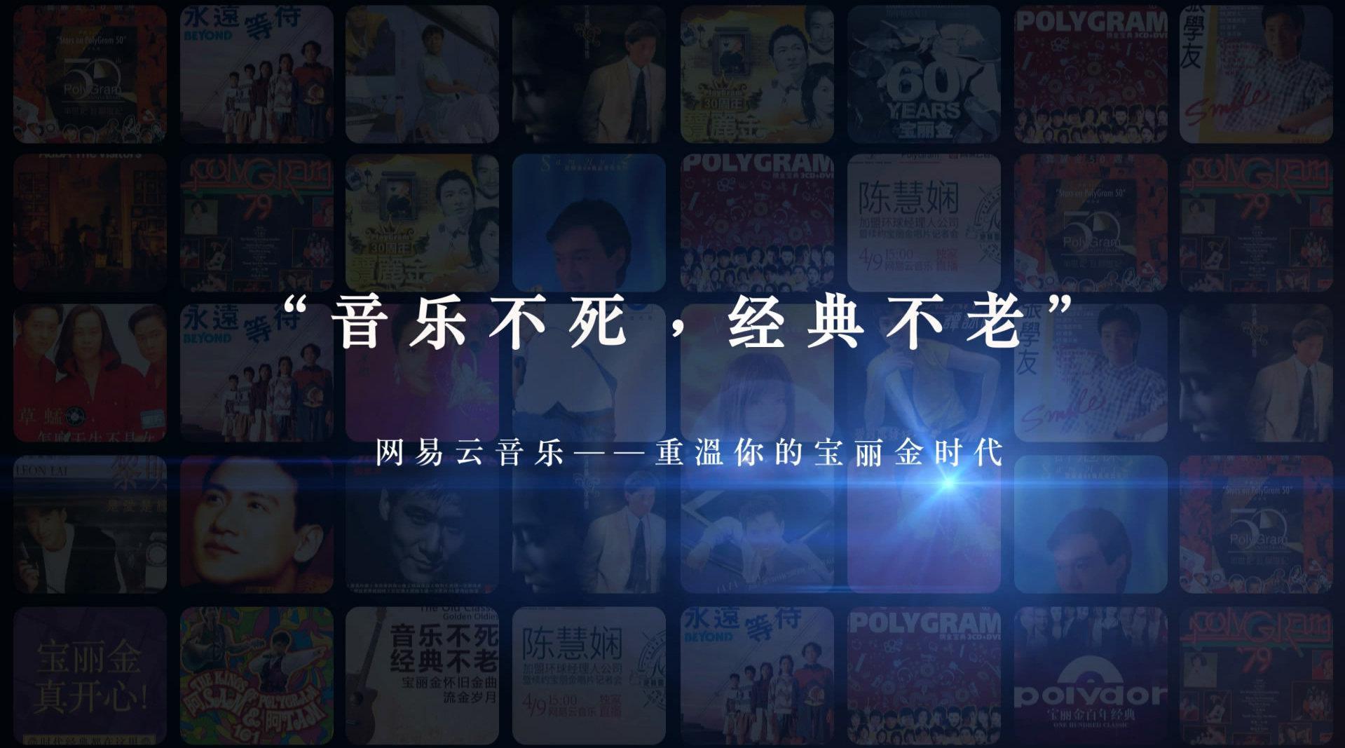 在宝丽金音乐风靡华语乐坛的时代……