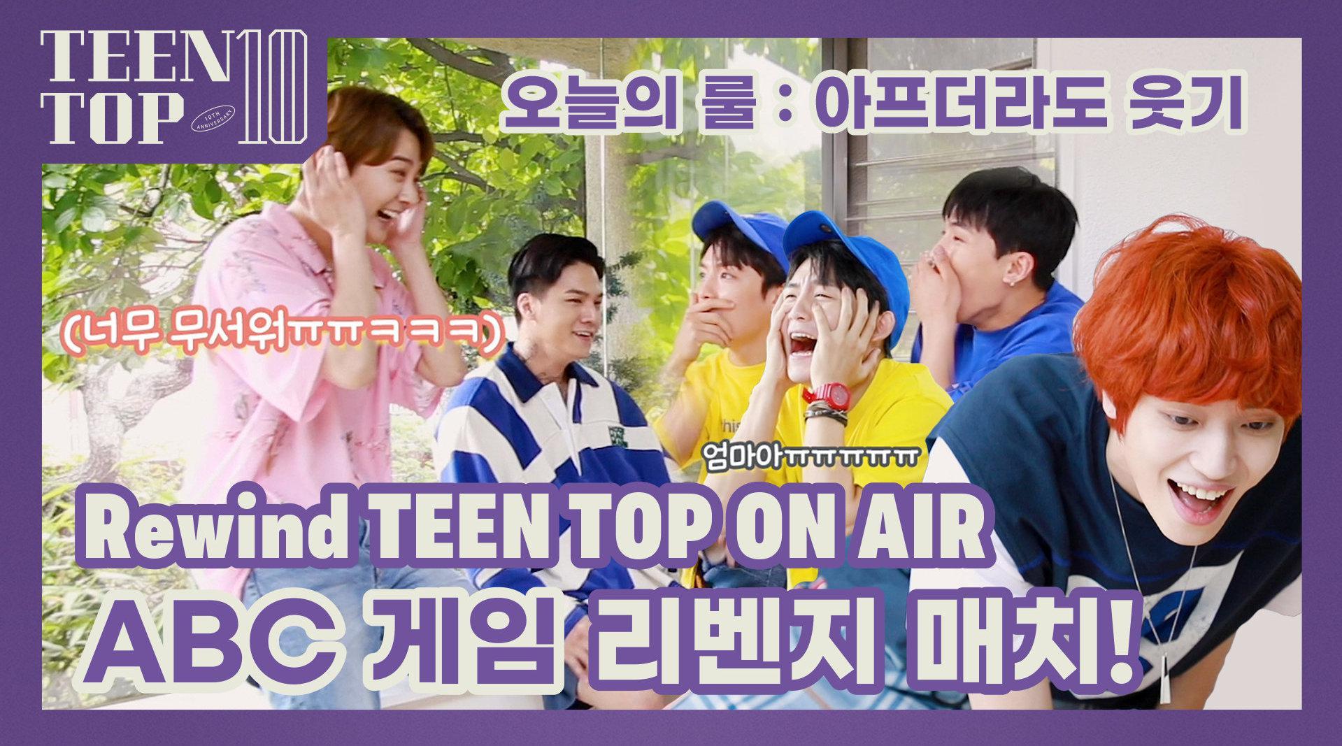 20200625 中字 十周年特别版TEEN TOP ON AIR - 2020新版ABC游戏