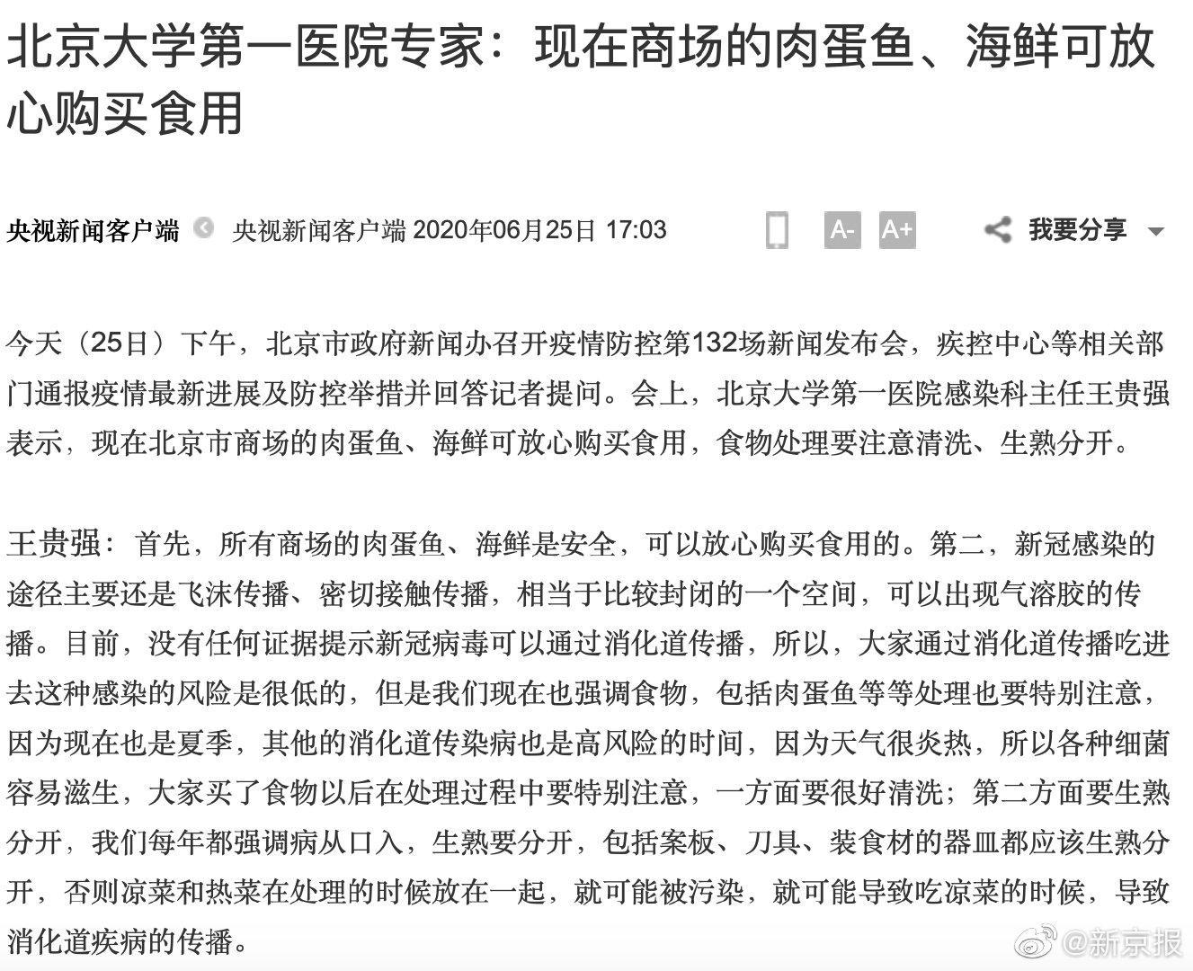 北京大学第一医院专家称现在商场肉蛋鱼海鲜可放心购买食用