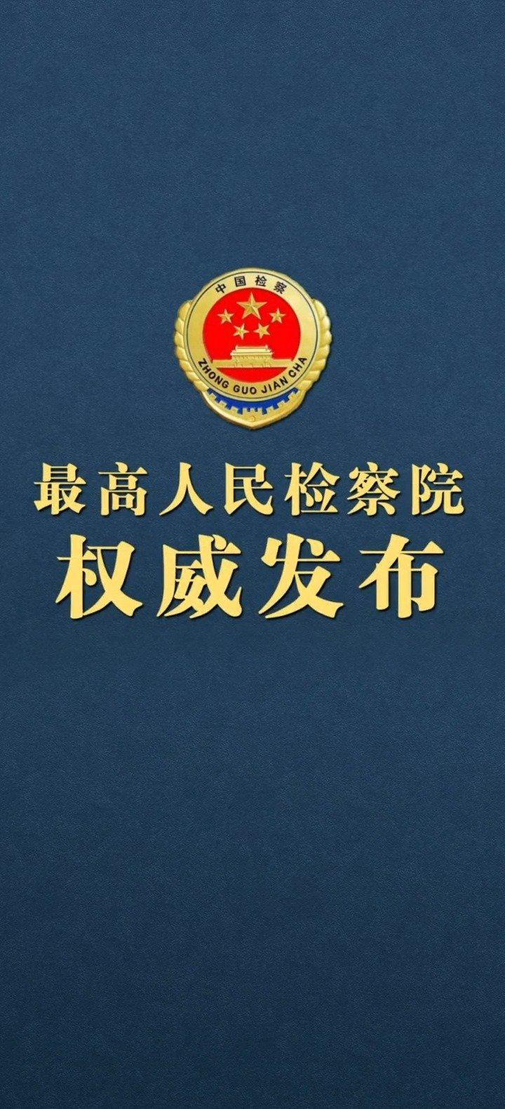 四川省交通投资集团原董事长雷洪金涉嫌受贿案被提起公诉