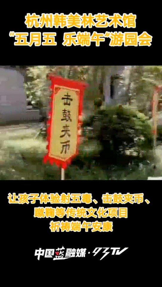 """""""五月五、乐端午"""",韩美林艺术馆举行端午游园会"""