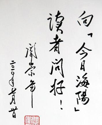 阎崇年老先生的书法功力颇深,气度不凡,有书家风范!
