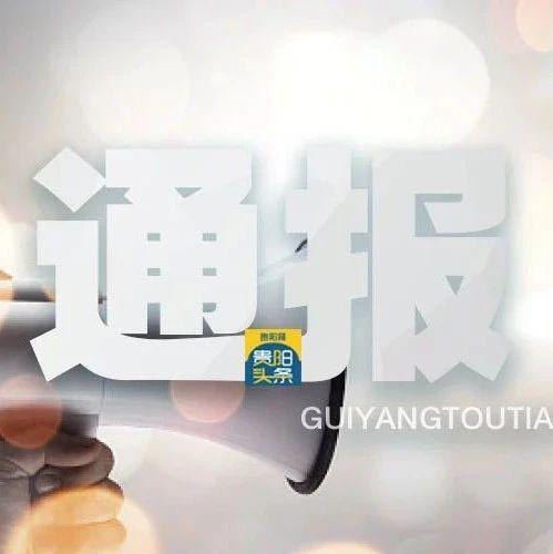 涉嫌严重违纪违法!都匀市市长邓忠学接受纪律审查和监察调查