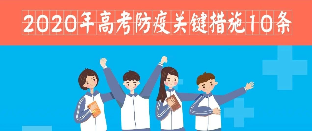 @高考生和家长及老师 高考防疫关键措施10条
