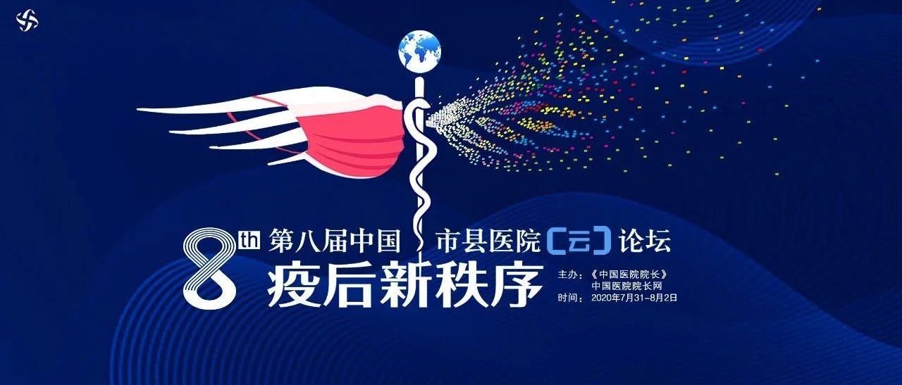 疫后新秩序:中国市县医院论坛2020如期而至