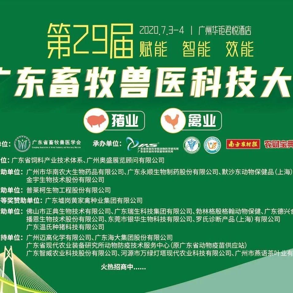 陈焕春、张改平、仇华吉等数十位专家齐聚,第29届广东畜牧兽医科技大会议程揭晓
