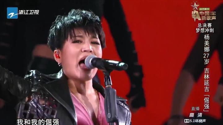 中国新歌声:杨美娜演唱五月天《倔强》,做自己的倔强