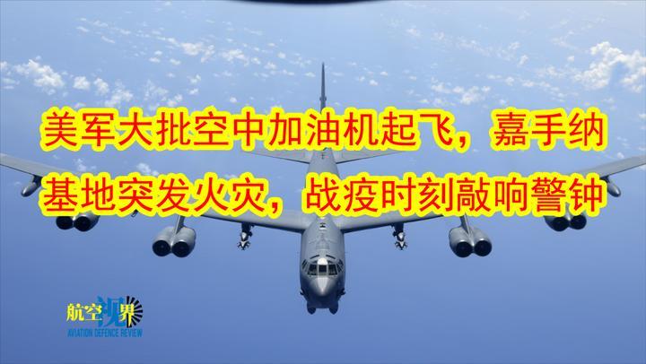 美军大批空中加油机起飞,嘉手纳基地突发火灾,战疫时刻敲响警钟