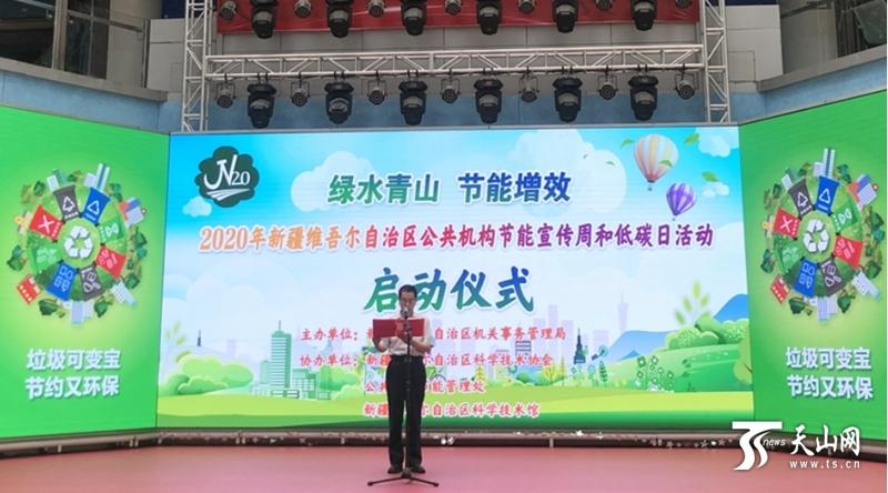 新疆启动公共机构节能宣传周 七成县级及以上党政机关推行绿色办公