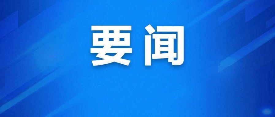 """肇庆与万达集团举行项目视频洽谈会!以""""万达效率+肇庆速度""""共同推动项目加速落地"""