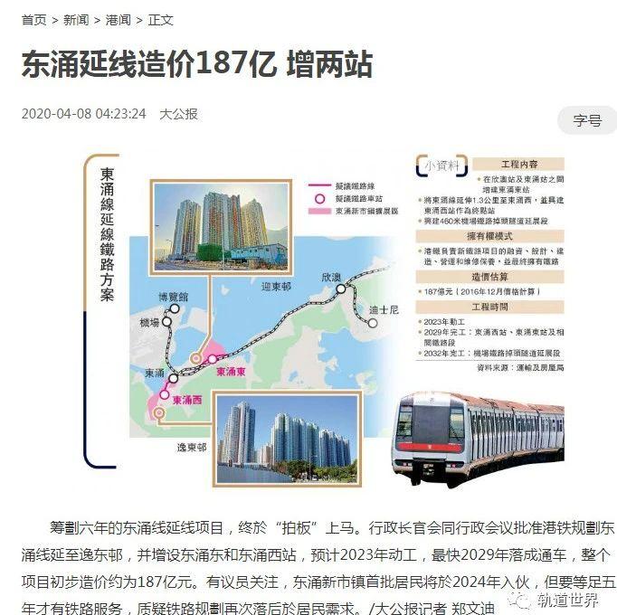 阿特金斯与奥雅纳联营公司中标港铁东涌线延伸段详细规划及设计工作
