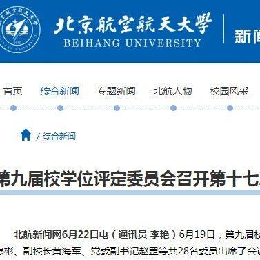 又一所大学明确:论文数量不再作为申请博士学位的限制性条件