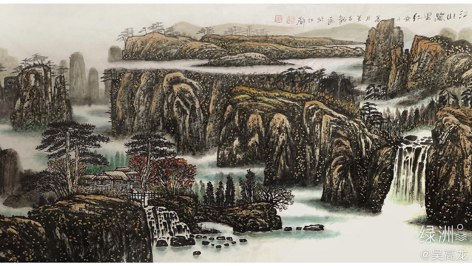 吴高龙国画《太行山》