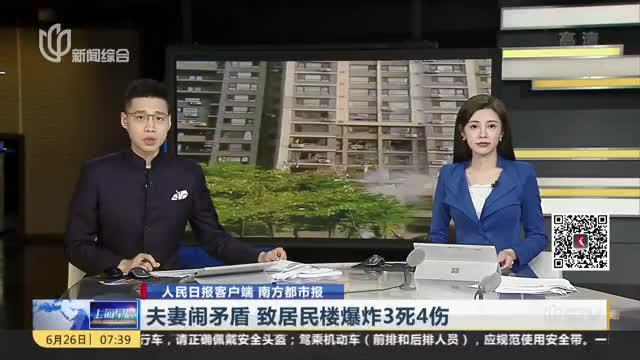 人民日报客户端 南方都市报:夫妻闹矛盾  致居民楼爆炸3死4伤