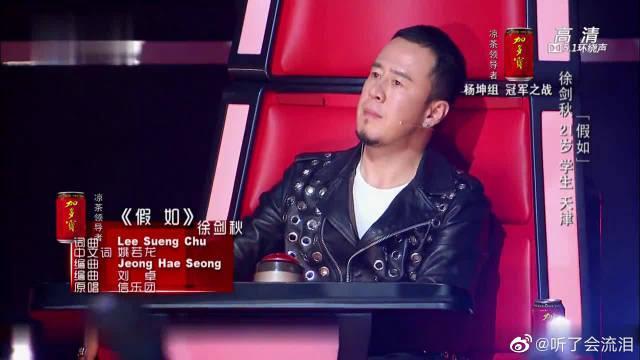 中国好声音徐剑秋上台献唱歌曲《假如》……