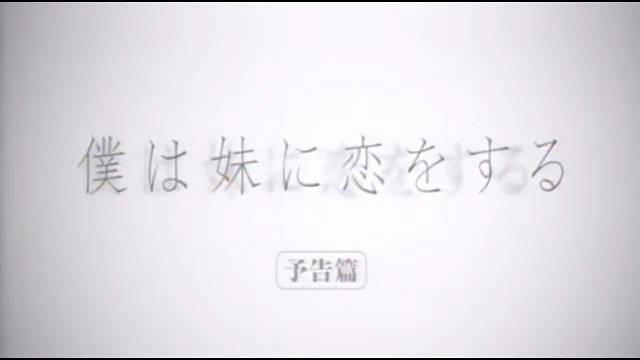 松本润和荣仓奈奈主演的《我爱上了妹妹》已经在路上了