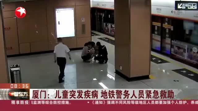 厦门:儿童突发疾病  地铁警务人员紧急救助