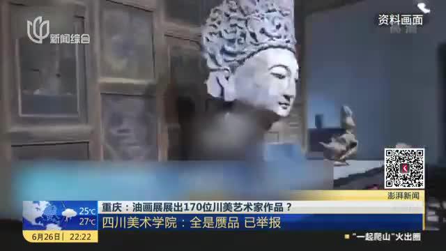 重庆:油画展展出170位川美艺术家作品?  四川美术学院——全是赝品 已举报