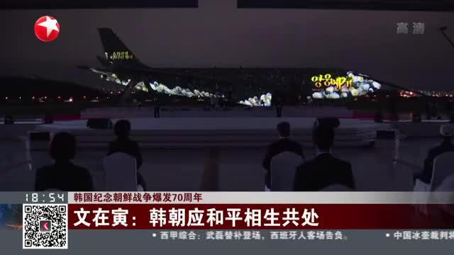韩国纪念朝鲜战争爆发70周年:文在寅——韩朝应和平相生共处