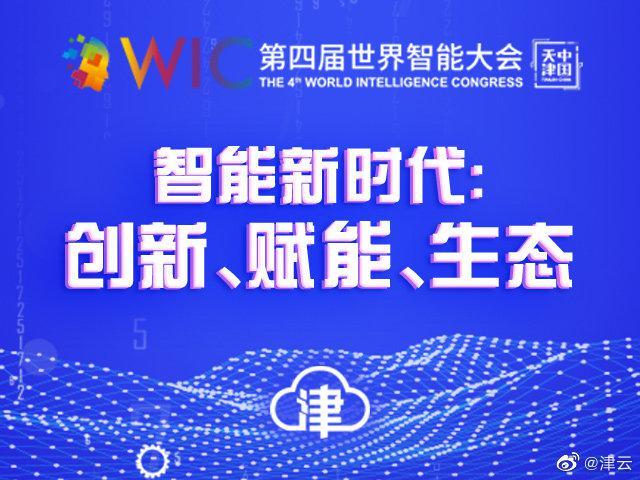 """网信中国:在津举办的第四届世界智能大会呈现""""云上""""办会新模式"""