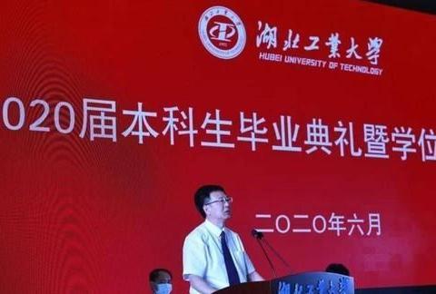湖北工业大学,本科生毕业典礼隆重举行,3.7万人线上观礼
