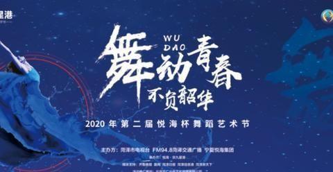 第二届悦海杯舞蹈艺术节成人组第二场淘汰赛回顾集锦