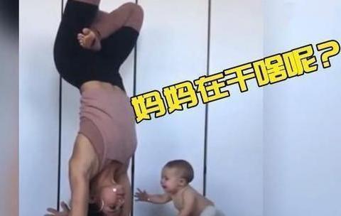 """宝妈产后恢复练""""瑜伽"""",宝宝的举动逗笑网友,果然这是天生的"""