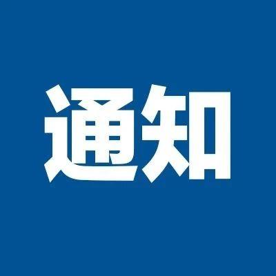 """""""最美百草园""""蒙医药中医药文化宣传活动方案印发"""