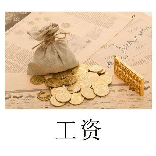 2020年上海最低工资标准是多少?答案来了!