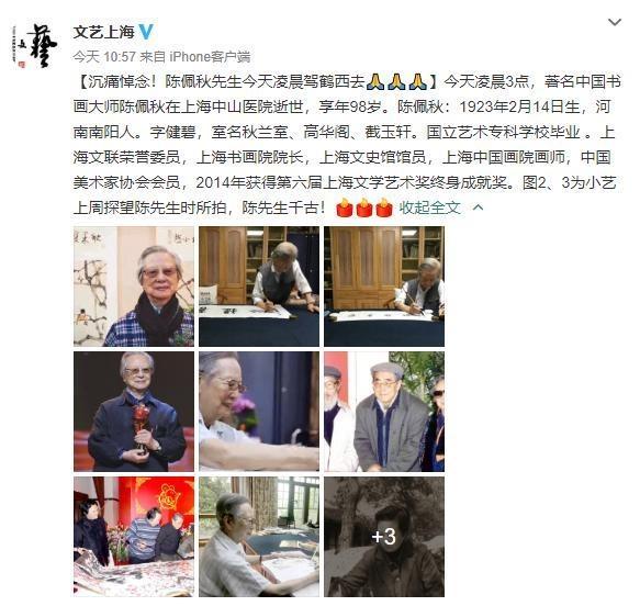 悲痛!南阳籍98岁中国书画界泰斗陈佩秋今晨意外辞世
