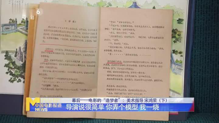 """幕后:电影的""""造梦者""""宋鸿荣如何破解《火烧圆明园》三大难题"""