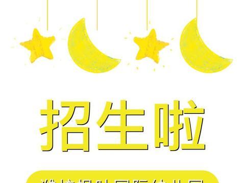招生啦!潍坊枫叶国际幼儿园2020年火热招生