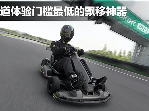 BAO款车评|赛道体验门槛最低的漂移训练神器 NineBot卡丁车Pro
