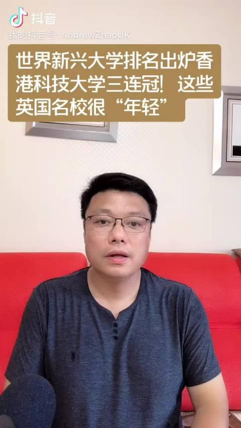 世界新兴大学排名出炉香港科技大学三连冠!