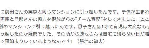 婚姻危机?原AKB48前田敦子与胜地凉分居生活,束缚妻或成导火索
