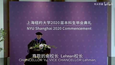 马云上海纽约大学2020届本科生毕业典礼演讲
