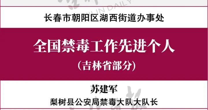 市公安局禁毒支队赵影荣获全国先进个人荣誉