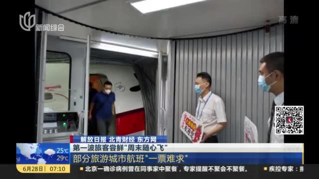 """解放日报 北青财经 东方网:第一波旅客尝鲜""""周末随心飞"""""""