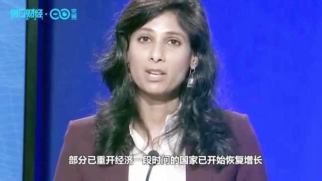 国际货币基金组织首席经济学家吉塔·戈皮纳特(Gita Gopinath)在