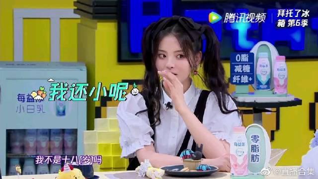王嘉尔想在35岁安定,没想到杨超越想在25岁!这是要隐退了吗?