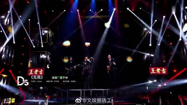 明日之子孟子坤一首《无畏》,着装朋克风,像极了摇滚歌手!