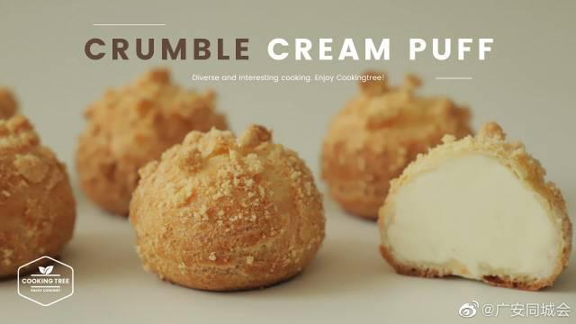 酥皮奶油泡芙的制作方法,快来学习一下吧