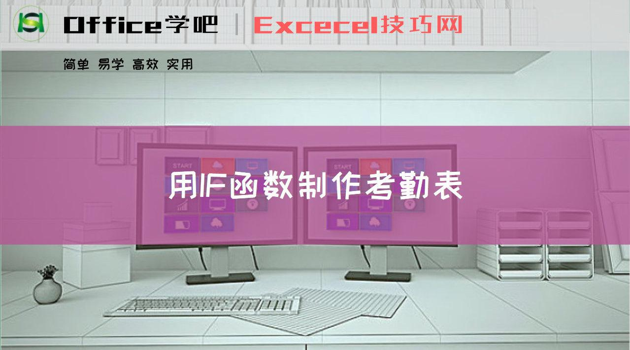 Excel在HR管理中的应用——用IF函数制作考勤表