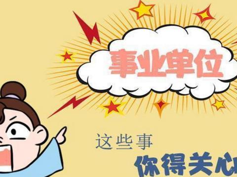 """2020事业单位改革结束!编制越来越难考,教师医生""""铁饭碗""""更铁"""